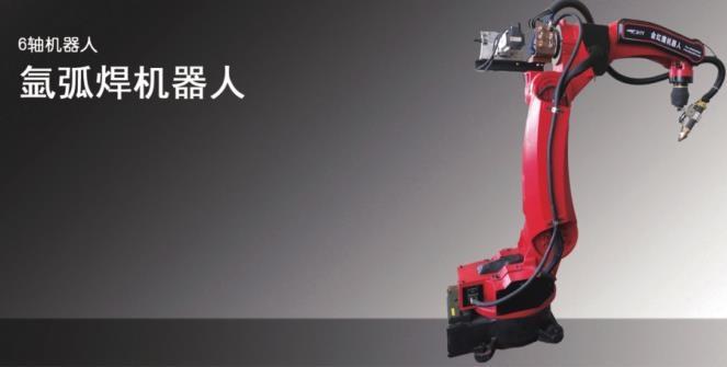 氩弧焊机器人