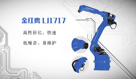 金红鹰机器人 LJ1717