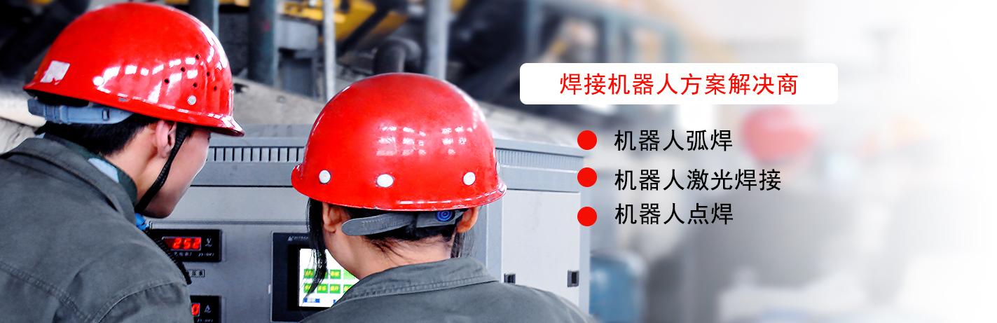 智能焊接机器人